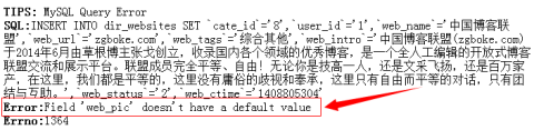 MySQL之Field '***'doesn't have a default value错误解决办法
